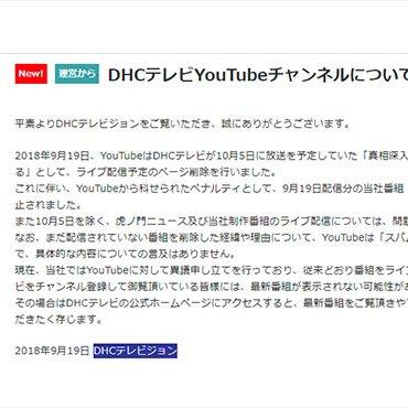 ユーチューブ 虎ノ門 ニュース