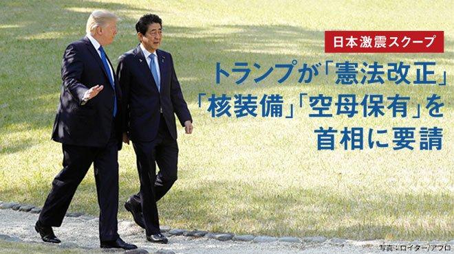 【激震スクープ】トランプが「核装備」「改憲」「空母保有」を首相に要請