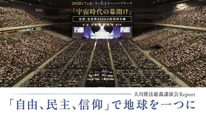 「自由、民主、信仰」で地球を一つに - 大川隆法総裁講演会Report 「宇宙時代の幕開け」