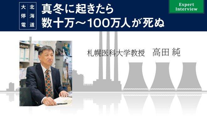 北海道大停電 真冬に起きたら数十万~100万人が死ぬ - Expert Interview 高田純