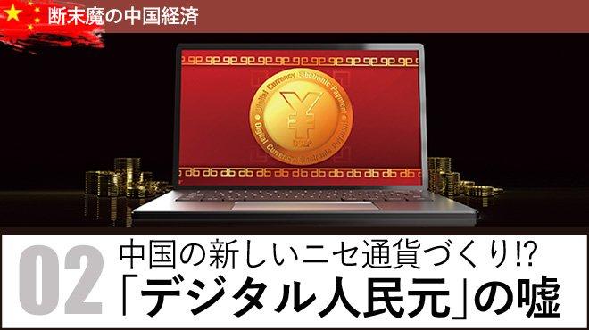 断末魔の中国経済 02 中国の新しいニセ通貨づくり!? 「デジタル人民元」の嘘