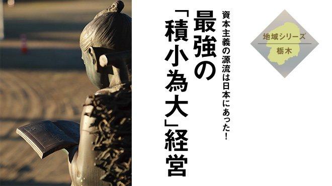 【地域シリーズ・栃木】資本主義の源流は日本にあった! 最強の「積小為大」経営