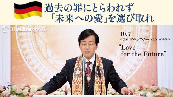 """過去の罪にとらわれず「未来への愛」を選び取れ - ドイツ講演会 """"Love for the Future"""""""
