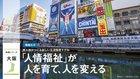 商人魂がつくる新しい生活保護モデル 「人情福祉」が人を育て、人を変える - 地域シリーズ 大阪