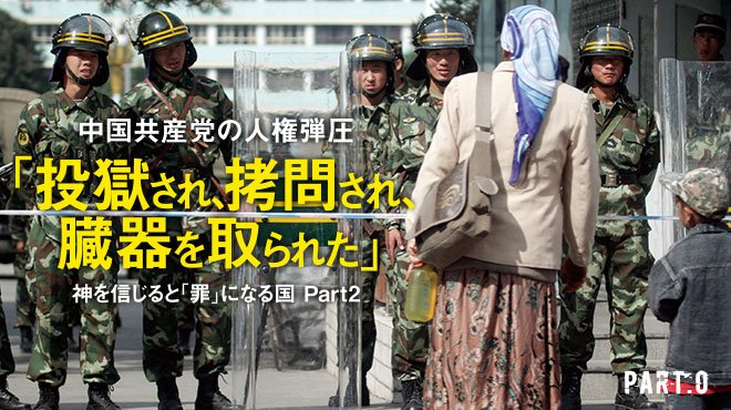 「投獄され、拷問され、臓器を取られた」中国共産党の人権弾圧 / 神を信じると「罪」になる国 Part2