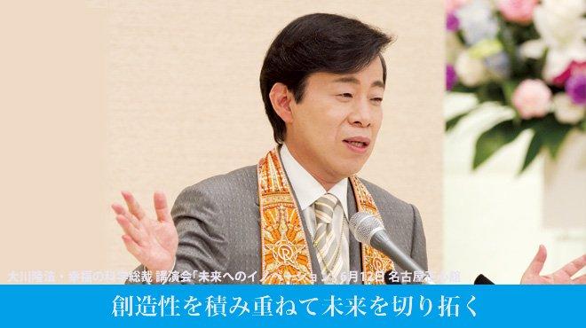 創造性を積み重ねて未来を切り拓く - 大川隆法・幸福の科学総裁 講演会「未来へのイノベーション」 名古屋正心館