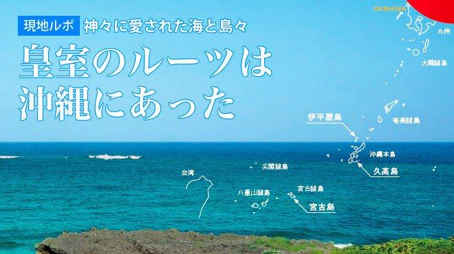 """""""反日""""県民投票で揺れる沖縄 実は皇室のルーツだった!?"""