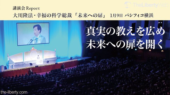 真実の教えを広め未来への扉を開く - 大川隆法総裁 講演会Report 「未来への扉」