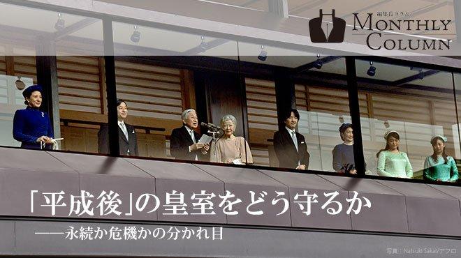 「平成後」の皇室をどう守るか ―永続か危機かの分かれ目 - 編集長コラム