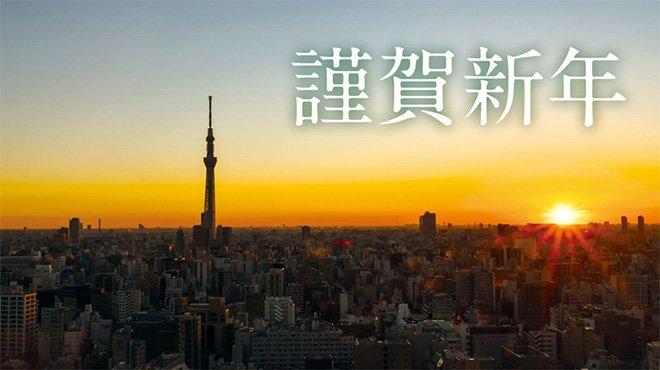 新年のご挨拶 ザ・リバティ編集長 「米中」対決の2018年