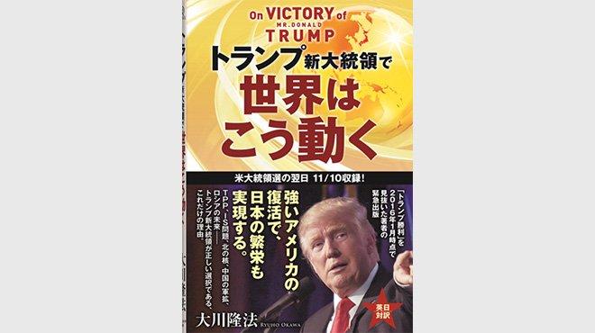 「トランプ大統領誕生は神の答え」 当選翌日に大川隆法総裁が説法