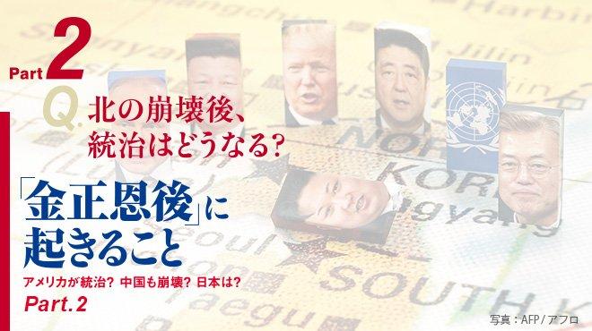 「金正恩後」に起きること Part.2 - Q.北の崩壊後、統治はどうなる?