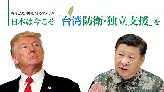 呑み込む中国、守るアメリカ - 日本は今こそ「台湾防衛・独立支援」を