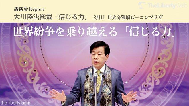 世界紛争を乗り越える「信じる力」 - 大川隆法総裁 講演会Report 「信じる力」