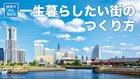 神奈川から始まる 一生暮らしたい街のつくり方 「生涯現役」「地域交通」革命