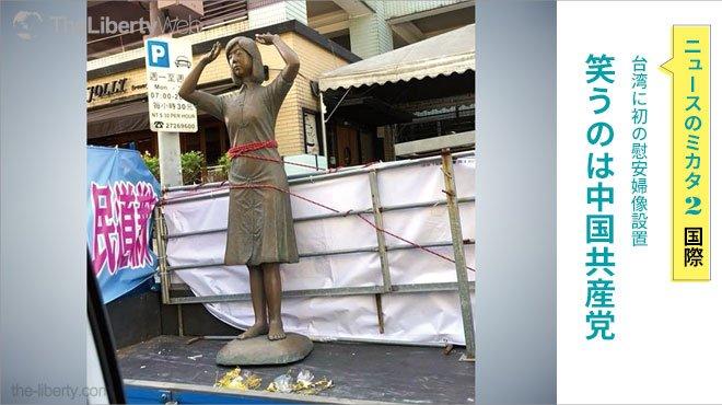 台湾に初の慰安婦像設置 笑うのは中国共産党 - ニュースのミカタ 2