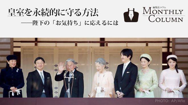 皇室を永続的に守る方法――陛下の「お気持ち」に応えるには - 編集長コラム