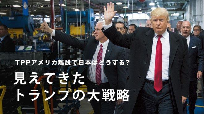 見えてきたトランプの大戦略 - TPPアメリカ離脱で日本はどうする?