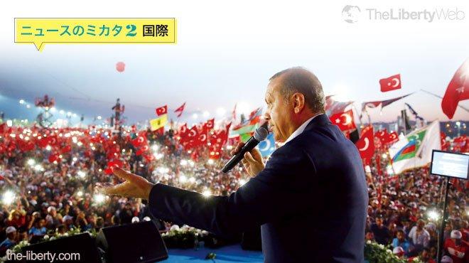 トルコが反欧米でロシアに接近!? 日本は親日国トルコと独自外交を - ニュースのミカタ 2