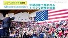 米国民が実感する経済の好調ぶり 中間選挙で問われるトランプ政権の成果 - ニュースのミカタ 1