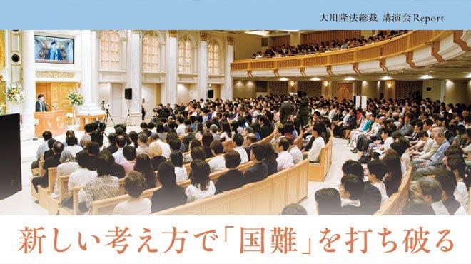 新しい考え方で「国難」を打ち破る - 大川隆法総裁 講演会Report