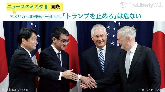 アメリカと北朝鮮が一触即発 「トランプを止めろ」は危ない - ニュースのミカタ 1