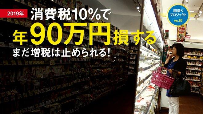 消費税10%で年90万円損する まだ増税は止められる!