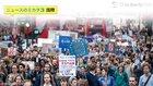 イギリスのEU離脱 自助努力の精神が成否の鍵 - ニュースのミカタ 3