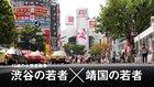19歳の大東亜戦争 渋谷の若者 × 靖国の若者 Part.1