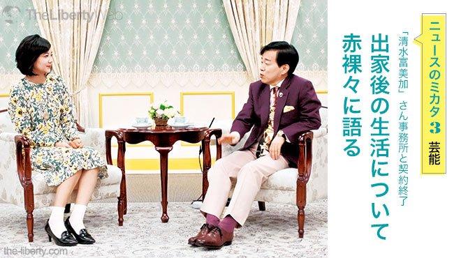 「清水富美加」さん事務所と契約終了 出家後の生活について赤裸々に語る- ニュースのミカタ 3