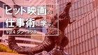 「シン・ゴジラ」「くまモン」「伊右衛門」の共通点【ヒット映画の仕事術に学ぶ。】