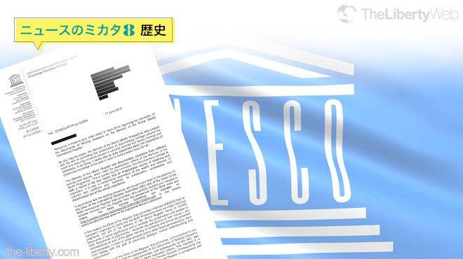 日中の「歴史戦」 安倍政権、「南京文書」の撤回に動かず - ニュースのミカタ 8