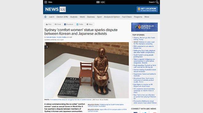 シドニーで慰安婦像設置進む 日韓合意の効力はどこへ?