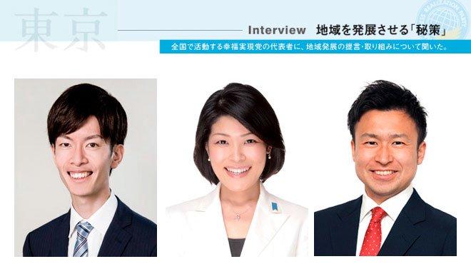 Interview 地域を発展させる「秘策」 - 幸福実現党 東京都