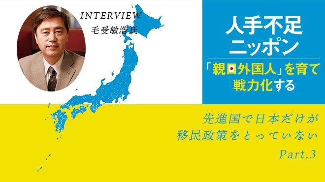 Interview 先進国で日本だけが移民政策をとっていない / 人手不足ニッポン「親日外国人」を育て戦力化する Part.3