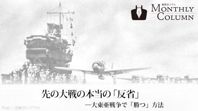 先の大戦の本当の「反省」 ――大東亜戦争で「勝つ」方法 - 編集長コラム