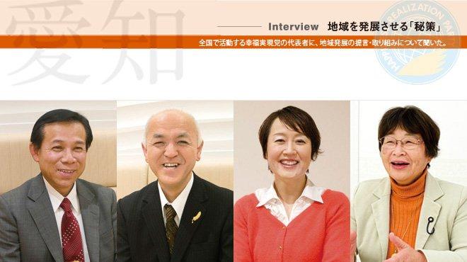 Interview 地域を発展させる「秘策」 - 幸福実現党 愛知県