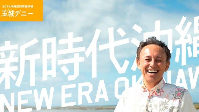 玉城新知事は沖縄の「香港化」を目指す!? 沖縄知事選で基地反対派が久しぶりの勝利