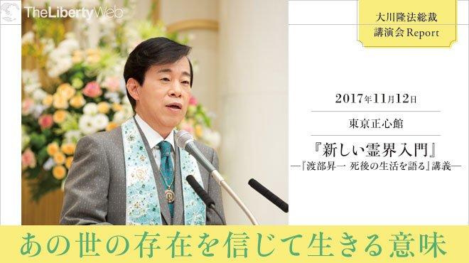 『新しい霊界入門』 ―『渡部昇一 死後の生活を語る』講義― - 大川隆法総裁 講演会Report