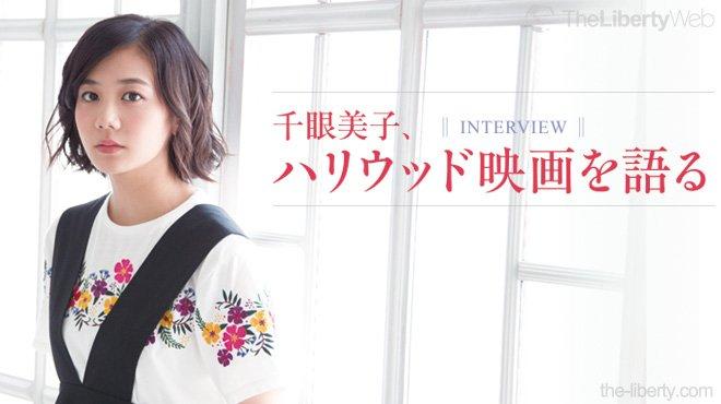 INTERVIEW - 千眼美子、ハリウッド映画を語る