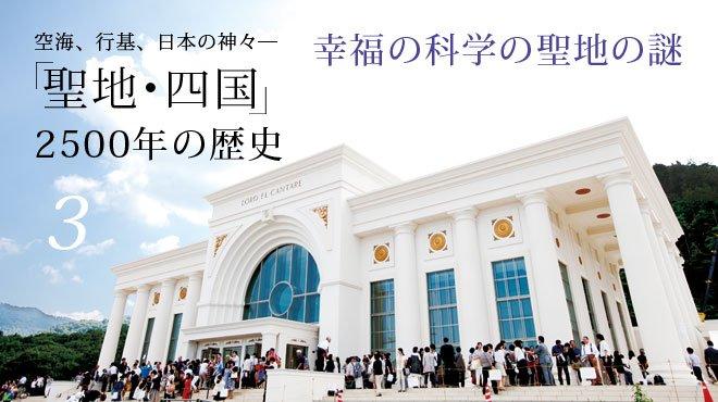 空海、行基、日本の神々― 「聖地・四国」2500年の歴史 3 / 幸福の科学の聖地の謎