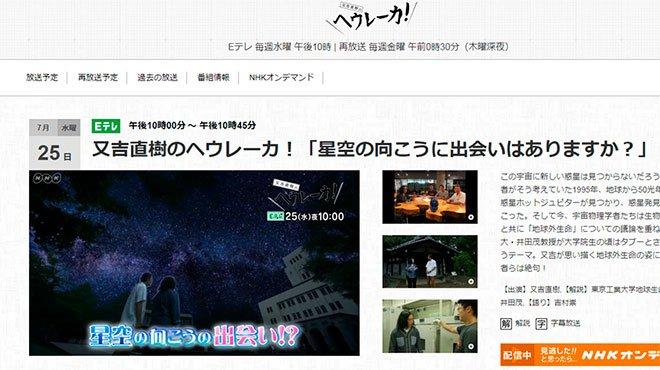NHKが地球外生命体を認めた!? 都合のいい仮説で決めつける方針は変わらず