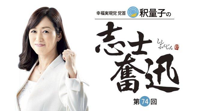 世界を引き裂く中国の「シャープパワー」 - 釈量子の志士奮迅 [第74回]