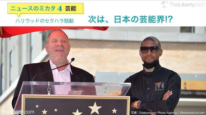 ハリウッドのセクハラ騒動 次は、日本の芸能界!? - ニュースのミカタ 4