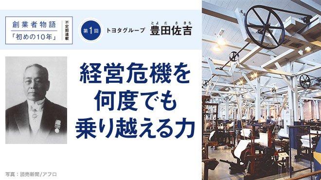 経営危機を何度でも乗り越える力 トヨタグループ豊田佐吉 - 創業者物語「初めの10年」
