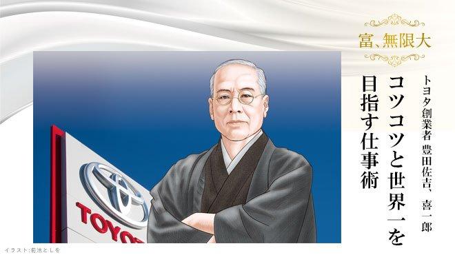 富、無限大 - トヨタ創業者 豊田佐吉、喜一郎 コツコツと世界一を目指す仕事術