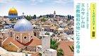 トランプ氏が首都に認定 エルサレムは「宗教融和の地」になり得る - ニュースのミカタ 1