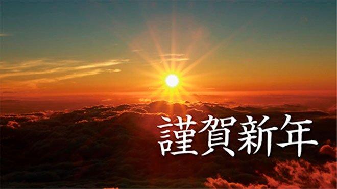 新年のご挨拶 「四股を踏み、大和魂に目覚める」 ザ・リバティ編集長 綾織次郎