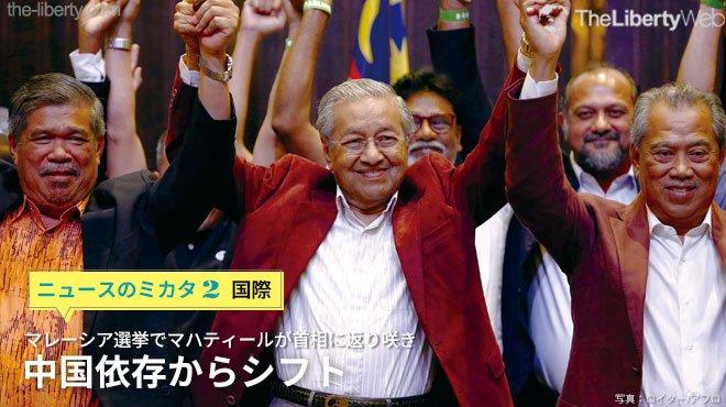 マレーシア選挙でマハティールが首相に返り咲き 中国依存からシフト - ニュースのミカタ 2