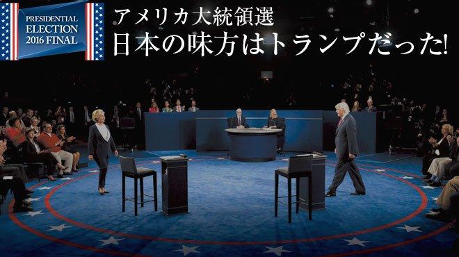 【アメリカ大統領選】日本の味方はトランプだった! 2017年、世界は戦国時代?